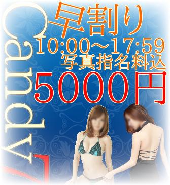 ★☆★JR西船橋駅北口徒歩1分!ピンサロキャンディー7★☆★