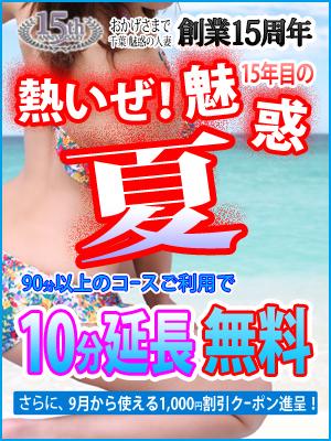 ◆熱いぜ!魅惑!15年目の夏!!◆