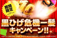 『黒ひげ危機一髪キャンペーン!』