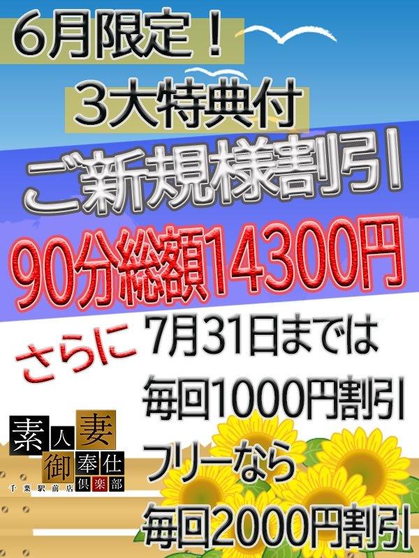 ■■ 6月ご新規様割 ■■