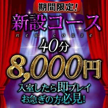 ■■ 期間限定で遂に解禁!!即プレー40分コース8000円!! ■■