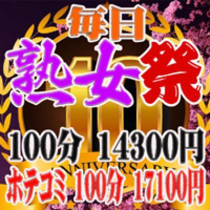 ■■ ★10周年記念大感謝祭★ ■■