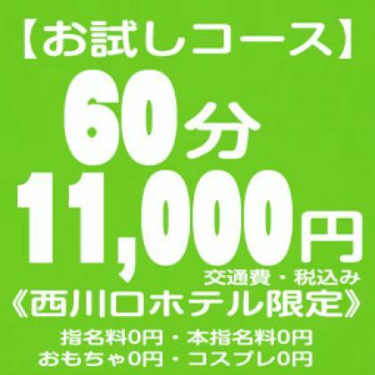 ■■ 【お試しコース】60分 11,000円~ ■■