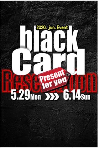 6月はWEB割パワーアップ&ブラックカード配布してます(*´ω`* )