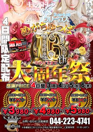 ★6月イベント・メガチュッパ★