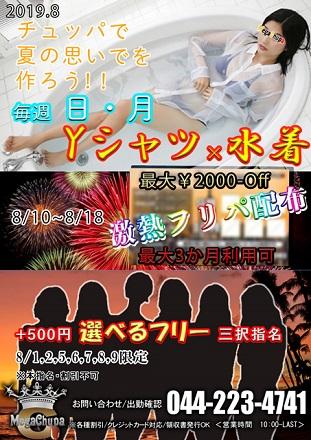 ★8月イベント・メガチュッパ★