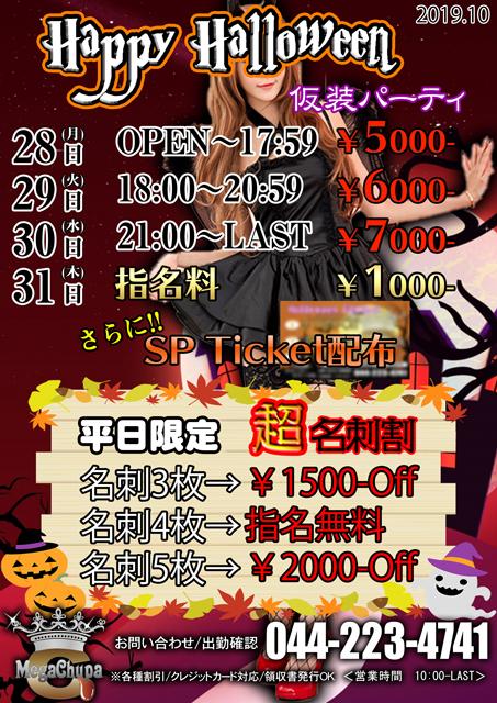 ★10月イベント・メガチュッパ★