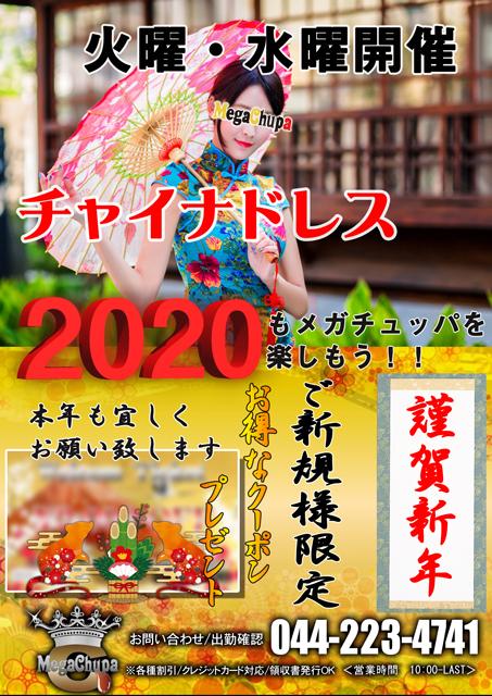 ★1月イベント・メガチュッパ★