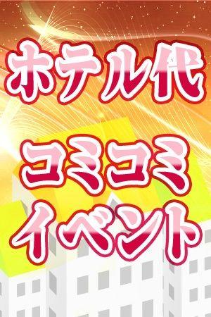 ☆☆☆ホテル代コミコミイベント!!新規・会員様☆☆☆