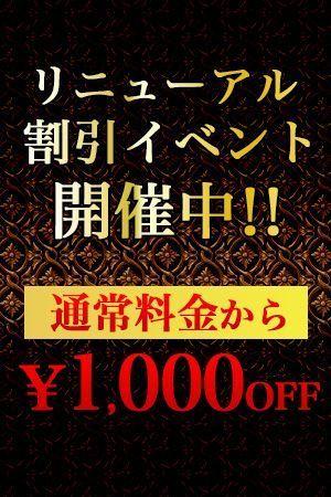 ☆☆☆リニューアル割引イベント!!☆☆☆