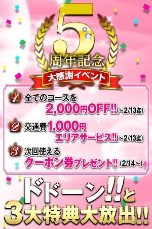 ★5周年イベント★