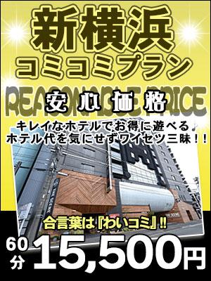 新横浜コミコミプラン!変態デリヘルここに有り!!